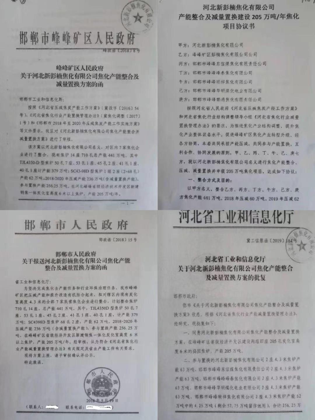 谁来保护企业的合法权益 —河北省邯郸市峰峰矿区政府违规插手企业资源整合
